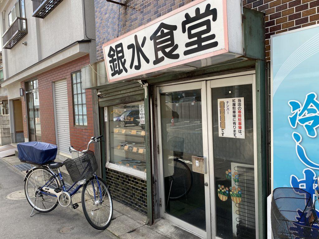 銀水食堂の入口