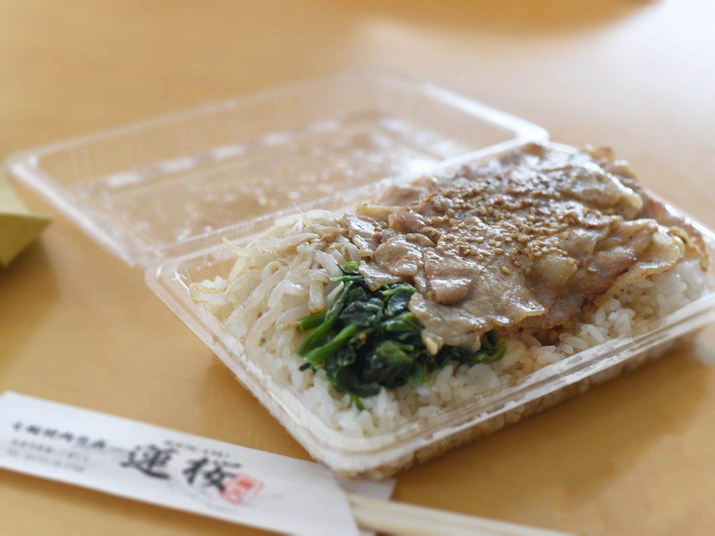 蓮桜 豚焼肉弁当